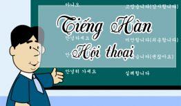1000 bài hội thoại giao tiếp tiếng Hàn – bài 1