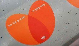 Trái tim màu cam hạnh phúc giữa lòng Hàn Quốc