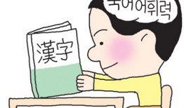 Phương pháp học tiếng Hàn tốt nhất