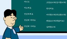 Học tiếng Hàn qua văn học Hàn Quốc bài 2