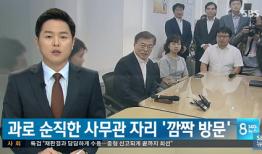 Chính phủ Hàn Quốc quyết định cấp mới visa cho người lao động bất hợp pháp