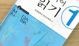 Giáo trình Yonsei – 읽기 1