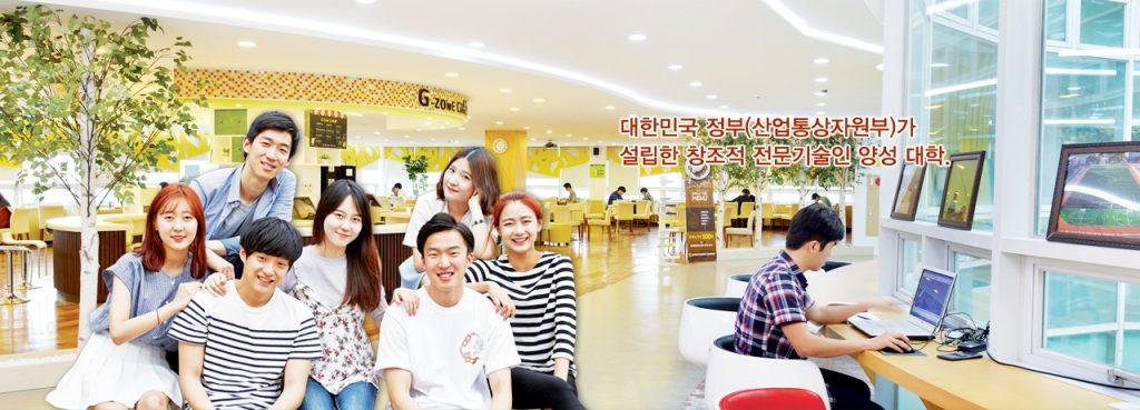 Sinh viên trường cao đẳng Gyonggi