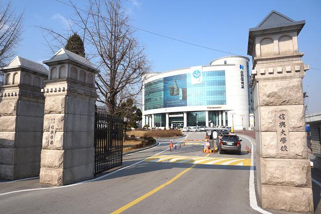 Trường đại học Shinhan