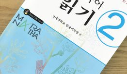Giáo trình Yonsei – 읽기 2