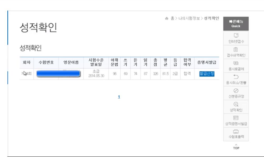 Kiểm tra điểm thi topik tiếng Hàn