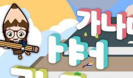 Cách nhớ nhanh và nhớ lâu từ vựng tiếng Hàn hiệu quả