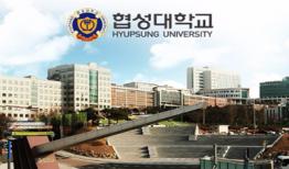 Tìm hiểu thông tin về đại học Hyupsung tạiGyeonggi