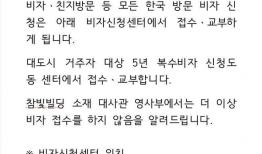 ĐSQ Hàn Quốc thông báo thay đổi địa điểm tiếp nhận các loại visa Hàn Quốc