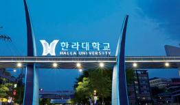 Tìm hiểu thông tin về trường đại học Halla