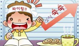 Làm sao để ghi nhớ nhanh từ vựng Tiếng Hàn