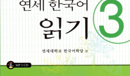 Giáo trình Yonsei – 읽기 3